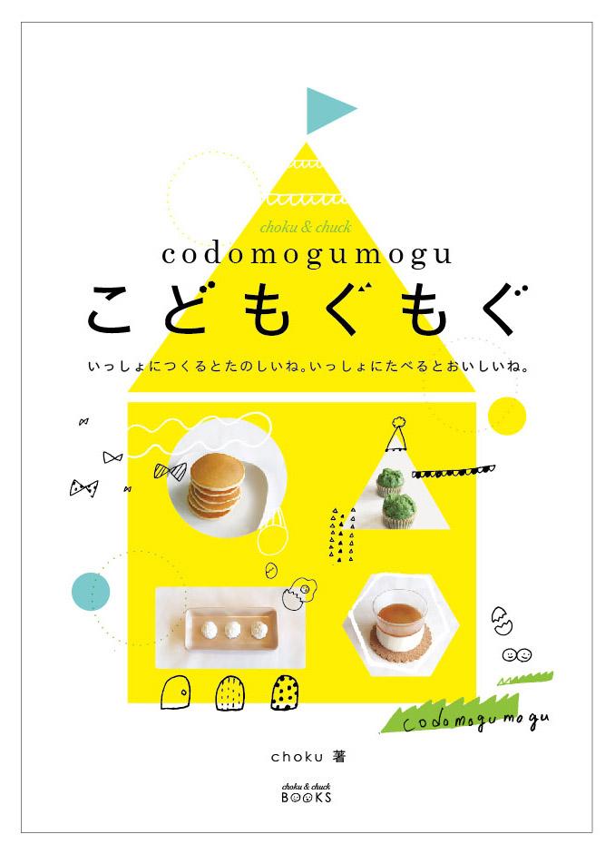 codomogu_h1